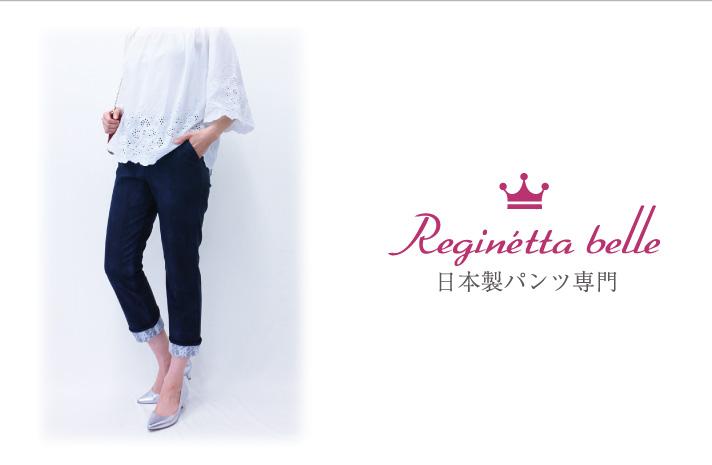 ブランドページ_reginetta_belle_6