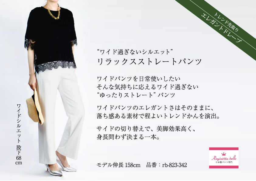 18ss_rb-823-342