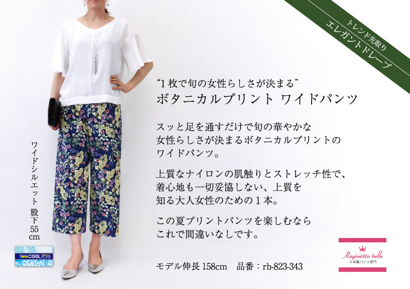 18ss_rb-823-343