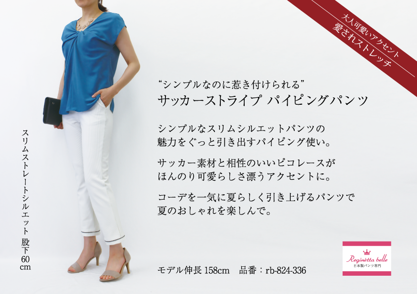 18ss_rb-824-336