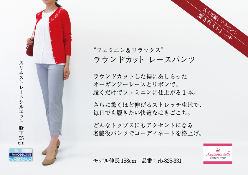 18ss_rb-825-331