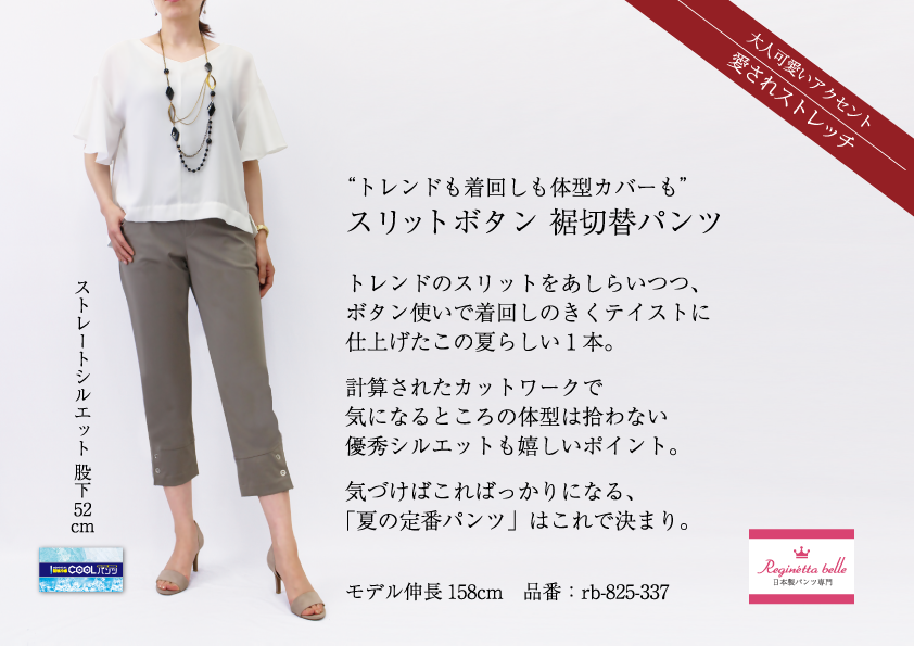 18ss_rb-825-337
